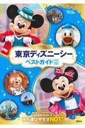 東京ディズニーシーベストガイド 2021ー2022の本