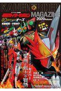仮面ライダーマガジン 2020 Autumnの本