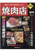 焼肉店 第28集の本