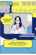 瞬間!韓国語会話エクササイズの本