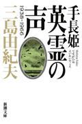 手長姫英霊の声の本