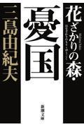 新版 花ざかりの森・憂国の本
