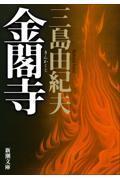 新版 金閣寺の本