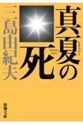 新版 真夏の死の本
