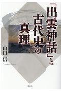 「出雲神話」と古代史の真理の本