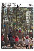 保育ナビ 第11巻第9号(12 2020)の本