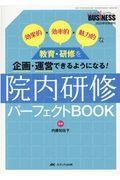 院内研修パーフェクトBOOKの本
