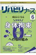 リハビリナース Vol.13 No.6(2020 6)の本