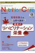 ニュートリションケア vol.13 no.11(2020 11)の本