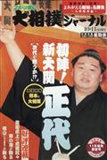 スポーツ報知大相撲ジャーナル 2020年 10月号の本