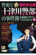 警視庁十津川警部の事件簿&鉄道ミステリーベストコミック 16の本