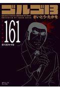 ゴルゴ13 VOLUME 161の本