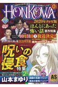 HONKOWA霊障ファイル 呪いの侵食特集の本