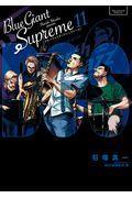 BLUE GIANT SUPREME 11の本