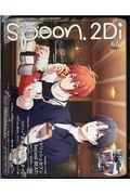 spoon.2Di vol.67の本