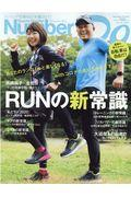 Sports Graphic Number Do vol.38 2020の本