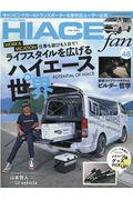 TOYOTA new HIACE fan vol.48の本