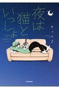夜は猫といっしょ 1の本