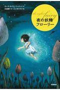 夜の妖精フローリーの本