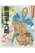 講談えほん曲垣平九郎ー出世の石段の本
