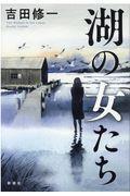 湖の女たちの本