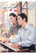 NHK連続テレビ小説エール 下の本