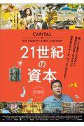 DVD>21世紀の資本の本