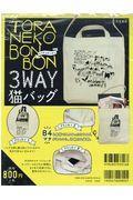 TORANEKO BON BON 3WAY猫バッグの本