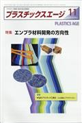 プラスチックスエージ 2020年 11月号の本