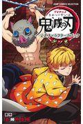 TVアニメ『鬼滅の刃』公式キャラクターズブック 弐ノ巻の本