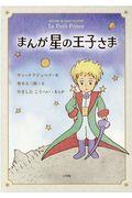 まんが星の王子さまの本