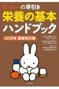 2020年最新改 ミッフィーの早引き栄養の基本ハンドブックの本