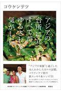 アジアの台所に立つとすべてがゆるされる気がしたの本