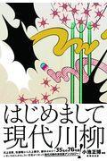 はじめまして現代川柳の本