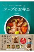 ゆーママのスープのお弁当の本