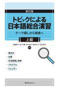 新訂版 トピックによる日本語総合演習 上級の本