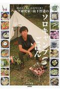 ハーブ研究家・山下智道のソロキャンプごはんの本