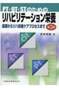 第3版 PT・OT・STのためのリハビリテーション栄養の本
