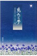 鳶色の夢の本