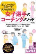 新版 女子選手のコーチングメソッドの本