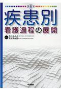 第6版 疾患別看護過程の展開の本