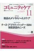 コミュニティケア 2020年11月号(Vol.22 No.12)の本