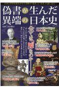 偽書が生んだ異端の日本史の本