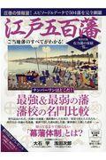 江戸五百藩の本