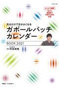 見るだけで目がよくなるガボールパッチカレンダーBOOK 2021の本