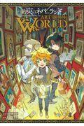 約束のネバーランドART BOOK WORLDの本