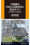 自衛隊は中国人民解放軍に敗北する!?の本