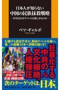 日本人が知らない中国の民族抹殺戦略の本