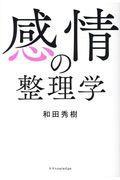 感情の整理学の本