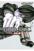 GOD OF DOG 2の本